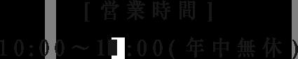[営業時間] 10:00~18:00(年中無休)