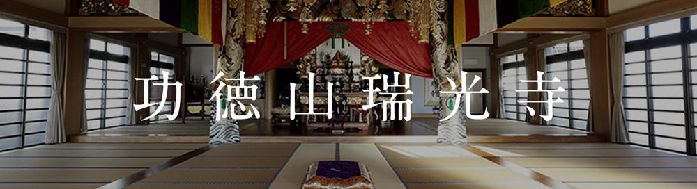 功徳山瑞光寺